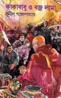 kakababu samagra by Sunil Gangopadhyay Bangla pdf, bengali pdf ,bangla pdf, bangla bhuter golpo, Bangla PDF, Free ebooks download, bengali book pdf, bangla pdf book, bangla pdf book collection ,masud rana pdf, tin goyenda pdf , porokiya golpo, Sunil Gangopadhyay books pdf download
