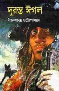 Read more about the article Duranta Eagle : Dinesh chandra Chattopadhyay ( দুরন্ত ঈগল : দীনেশচন্দ্র চট্টোপাধ্যায় )