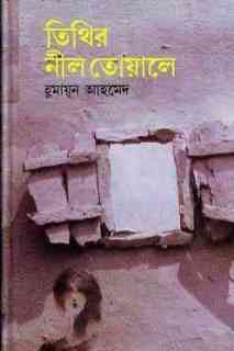 Tithir Neel Toale by Humayun Ahmed pdf download