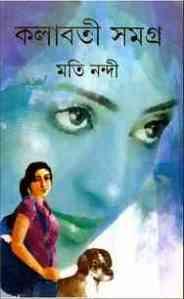 Read more about the article Kalabati Samagra : Moti Nandi ( মতি নন্দী : কলাবতী সমগ্র )