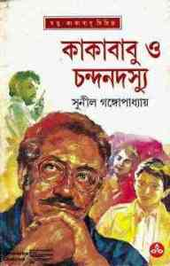 Read more about the article Kakababu O Chandan Dosyu : Sunil Gangapadhyay ( সুনীল গঙ্গোপাধ্যায় : কাকাবাবু ও চন্দনদস্যু ) { কাকাবাবু সিরিজ }