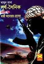 Read more about the article Shurja Shainik -1 : MASUD RANA ( মাসুদ রানা : সূর্য-সৈনিক ১ )