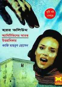 Read more about the article Horror Volume : Bhuter Golpo ( ভুতের গল্প : হরর ভলিউম )