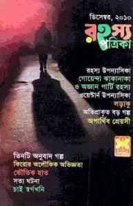 Read more about the article Rahasya Patrika December 2010 Bangla Magazine Pdf – রহস্য পত্রিকা ডিসেম্বর ২০১০ – বাংলা ম্যাগাজিন