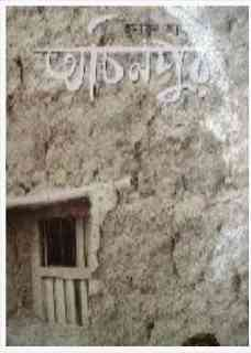 Achinpur by humayun ahamed pdf
