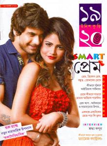 Read more about the article Unish Kuri 19 November 2016 Bangla Magazine Pdf – উনিশ কুড়ি ১৯ নভেম্বর ২০১৬ – বাংলা ম্যাগাজিন