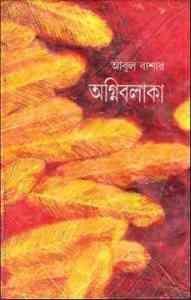 Read more about the article AgniBolaka : Abul Bashar ( আবুল বাশার : অগ্নিবলাকা )