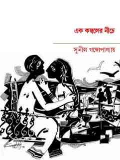 Ek Komboler Niche by Sunil Gangopadhyay Bangla pdf, bengali pdf ,bangla pdf, bangla bhuter golpo, Bangla PDF, Free ebooks download, bengali book pdf, bangla pdf book, bangla pdf book collection ,masud rana pdf, tin goyenda pdf , porokiya golpo, Sunil Gangopadhyay books pdf download