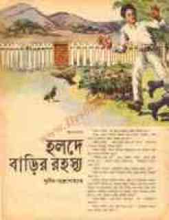 Holde Barir Rohosya by Sunil Gangopadhyay Bangla pdf, bengali pdf ,bangla pdf, bangla bhuter golpo, Bangla PDF, Free ebooks download, bengali book pdf, bangla pdf book, bangla pdf book collection ,masud rana pdf, tin goyenda pdf , porokiya golpo, Sunil Gangopadhyay books pdf download