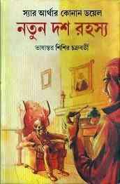Read more about the article Notun 10 Rahashya : Sir Arthur Conan Doyle ( বাংলা অনুবাদ ই বুক : নতুন দশটি রহস্য )