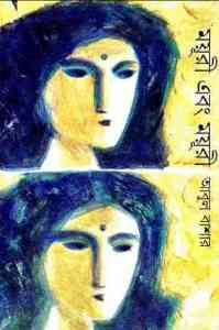 Read more about the article Moyuri Abong Moyuri : Abul Bashar ( আবুল বাশার : ময়ুরী এবং ময়ুরী )