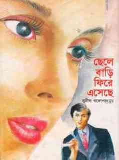 Chele Fire Eseche by Sunil Gangopadhyay Bangla pdf, bengali pdf ,bangla pdf, bangla bhuter golpo, Bangla PDF, Free ebooks download, bengali book pdf, bangla pdf book, bangla pdf book collection ,masud rana pdf, tin goyenda pdf , porokiya golpo, Sunil Gangopadhyay books pdf download