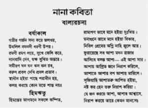 Read more about the article Nana Kabita : Michael Madhusudan Dutt ( মাইকেল মধুসূদন দত্ত : নানা কবিতা )