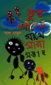 Read more about the article Voot Porider Sathe Sara Soptah – All Mamun – ভুত পরীদের সাথে সারা সপ্তাহ – আল মামুন