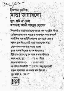 Read more about the article Manta Diablo : Bangla Onobad E-Book ( বাংলা অনুবাদ ই বুক : মান্তা ডায়াবলো )