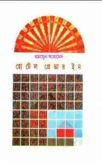 Hotel Graver In by Humayun Ahmed pdf download