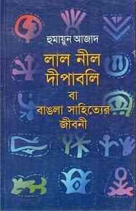 Lal Nil Dipabali ba Bangla Shahityer Jibani by Humayun Azad