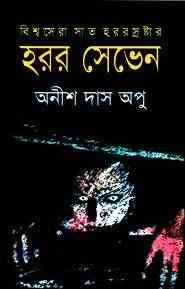 Read more about the article Horror Seven : Anish Das Apu ( অনীশ দাশ অপু : হরর সেভেন )