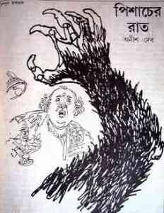 Read more about the article Pishacher Rat : Anish Deb ( অনীশ দেব : পিশাচের রাত )
