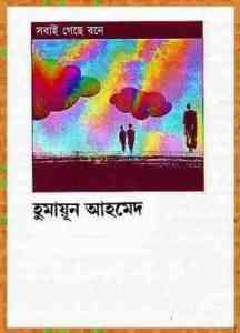 Read more about the article Sobai Geche Bone By Humayun Ahmed ( হুমায়ুন আহমেদ : সবাই গেছে বনে )