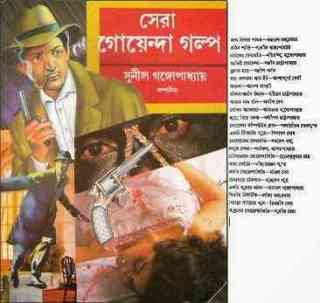 Sera Goyenda Golpo by Sunil Gangopadhyay Bangla pdf, bengali pdf ,bangla pdf, bangla bhuter golpo, Bangla PDF, Free ebooks download, bengali book pdf, bangla pdf book, bangla pdf book collection ,masud rana pdf, tin goyenda pdf , porokiya golpo, Sunil Gangopadhyay books pdf download