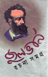 Read more about the article Jules Verne Samagra : Bangla Onobad E-Book ( বাংলা অনুবাদ ই বুক : জুল ভার্ন সমগ্র )