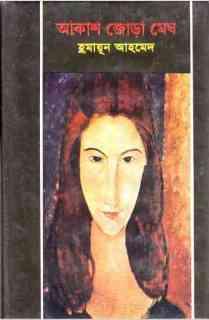 Aakash Jora Megh by Humayun Ahmed pdf download