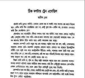 Read more about the article Rat Dostar Train Eshechilo : Anish Deb ( অনীশ দেব : রাত দশটার ট্রেন এসেছিল )