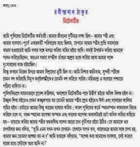 Read more about the article Detective : Rabindranath Tagore ( রবীন্দ্রনাথ ঠাকুর : ডিটেকটিভ )
