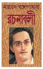Read more about the article Rachanabali – 3 : Narayan Gangopadhyay ( নারায়ণ গঙ্গোপাধ্যায় : রচনাবলী ০৩ )