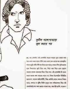 Read more about the article Vul Korar Por : Sunil Gangapadhyay ( সুনীল গঙ্গোপাধ্যায় : ভুল করার পর )