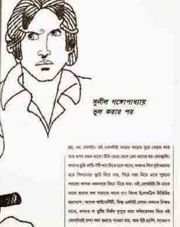 Vul Korar Por by Sunil Gangopadhyay Bangla pdf, bengali pdf ,bangla pdf, bangla bhuter golpo, Bangla PDF, Free ebooks download, bengali book pdf, bangla pdf book, bangla pdf book collection ,masud rana pdf, tin goyenda pdf , porokiya golpo, Sunil Gangopadhyay books pdf download