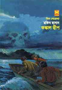 Read more about the article Konkal Dip : TIN GOYENDA ( তিন গোয়েন্দা : কঙ্কাল দ্বীপ )