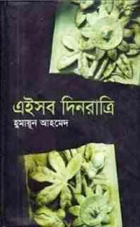 Ei Sob Din Ratri by Humayun Ahmed pdf download