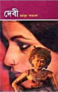 Debi by Humayun Ahmed by Humayun Ahmed pdf download