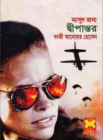 Read more about the article Dipantor : MASUD RANA ( মাসুদ রানা : দ্বীপান্তর )