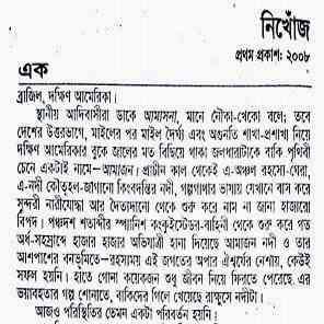 Read more about the article Nikhoj : MASUD RANA ( মাসুদ রানা : নিখোঁজ )