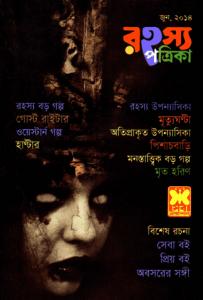 Read more about the article Rahasya Patrika June 2014 – রহস্য পত্রিকা জুন ২০১৪ – বাংলা ম্যাগাজিন