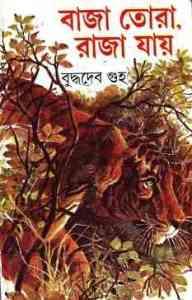Read more about the article Baja Tora, Raja Jay : Buddhadeb Guha ( বুদ্ধদেব গুহ : বাজা তোরা, রাজা যায় )