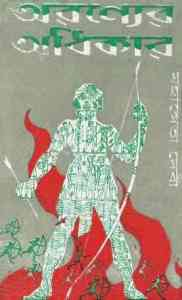 Read more about the article Aranyer Adhikar – Mahasweta Devi – অরণ্যের অধিকার – মহাশ্বেতা দেবী – Bengali Book Pdf