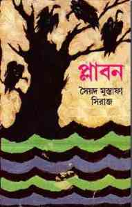 Read more about the article Plabon By Syed Mustafa Siraj ( সৈয়দ মুস্তাফা সিরাজ : প্লাবন )