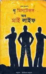 Read more about the article 3 mistakes of my life : Chetan Bhagat ( থ্ মিসটেকস অব মাই লাইফ : চেতন ভগত )