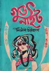 Good Night by Nimai Bhattacharya, - গুড নাইট , নিমাই ভট্টাচার্য, pdf download, প্রাপ্ত বয়স্কদের জন্য, 18+ Adult Bangla Book