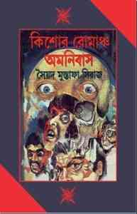 Kishor Romancho Omnibus by Syed Mustafa Siraj, Bangla Pdf, সৈয়দ মুস্তফা সিরাজ অরূপ রতন, বাংলা পিডিএফ, bengali pdf