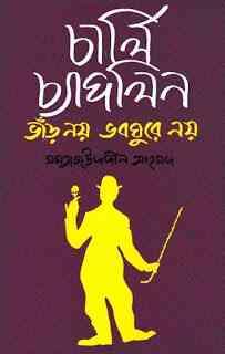 Charli Chaplin by Momtaz Uddin Ahmed - চার্লি চ্যাপলিন - মমতাজ উদ্দিন আহমেদ, bangla pdf, bengali pdf , bangla pdf book download