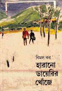 Harano Diary'r Khonje by Bimal Kar - হারানো ডায়রির খোঁজে - বিমল কর , bangla pdf, bengali pdf , bangla pdf book download