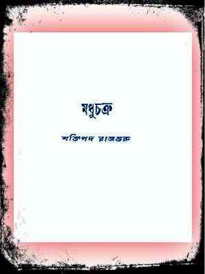 Madhuchakra - Shaktipada Rajguru- bangla book pdf- মধুচক্র - শক্তিপদ রাজগুরু (প্রাপ্ত বয়স্কদের জন্য)