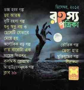Rahasya Patrika pdf, Bangla Magazine, Pdf download,রহস্য পত্রিকা, বাংলা ম্যাগাজিন