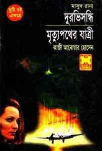 Durabhishandhi, Mritturpother Jatri, MASUD RANA pdf Download, দুরভিসন্ধি, মৃত্যুপথযাত্রী, মাসুদ রানা পিডিএফ
