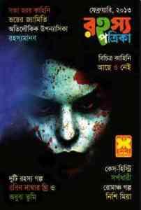 Rahasya Patrika pdf February 2013